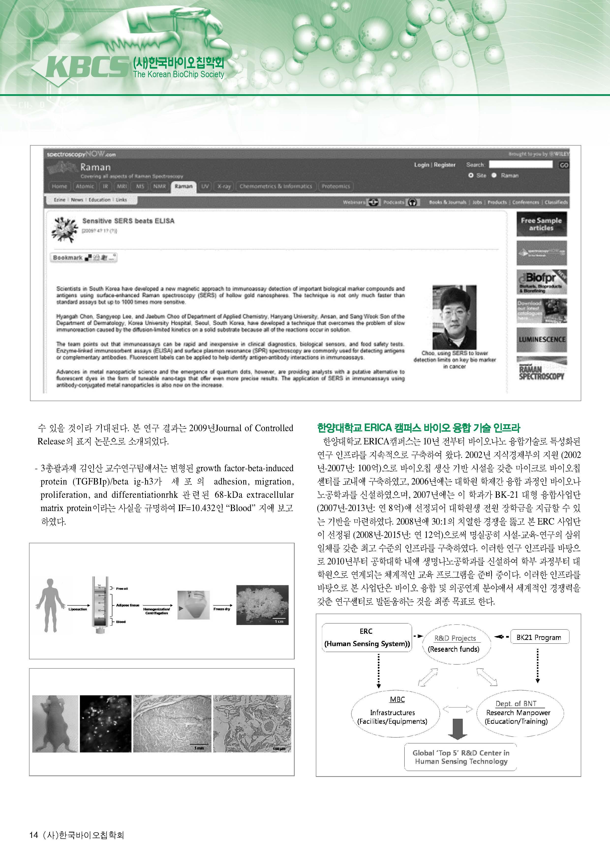 biochip_페이지_3.jpg