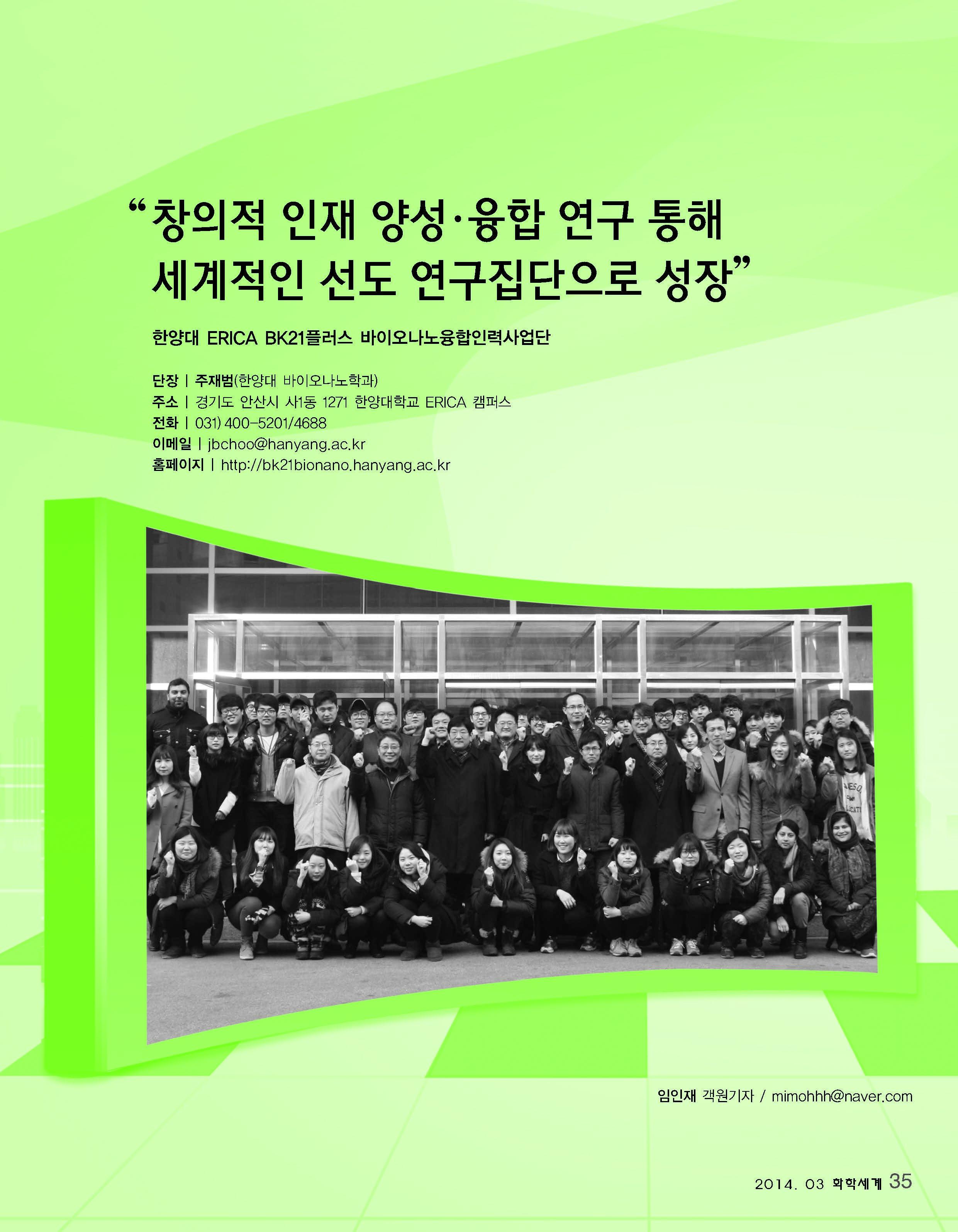 한양대학교바이오나노융합인력사업단_페이지_1.jpg