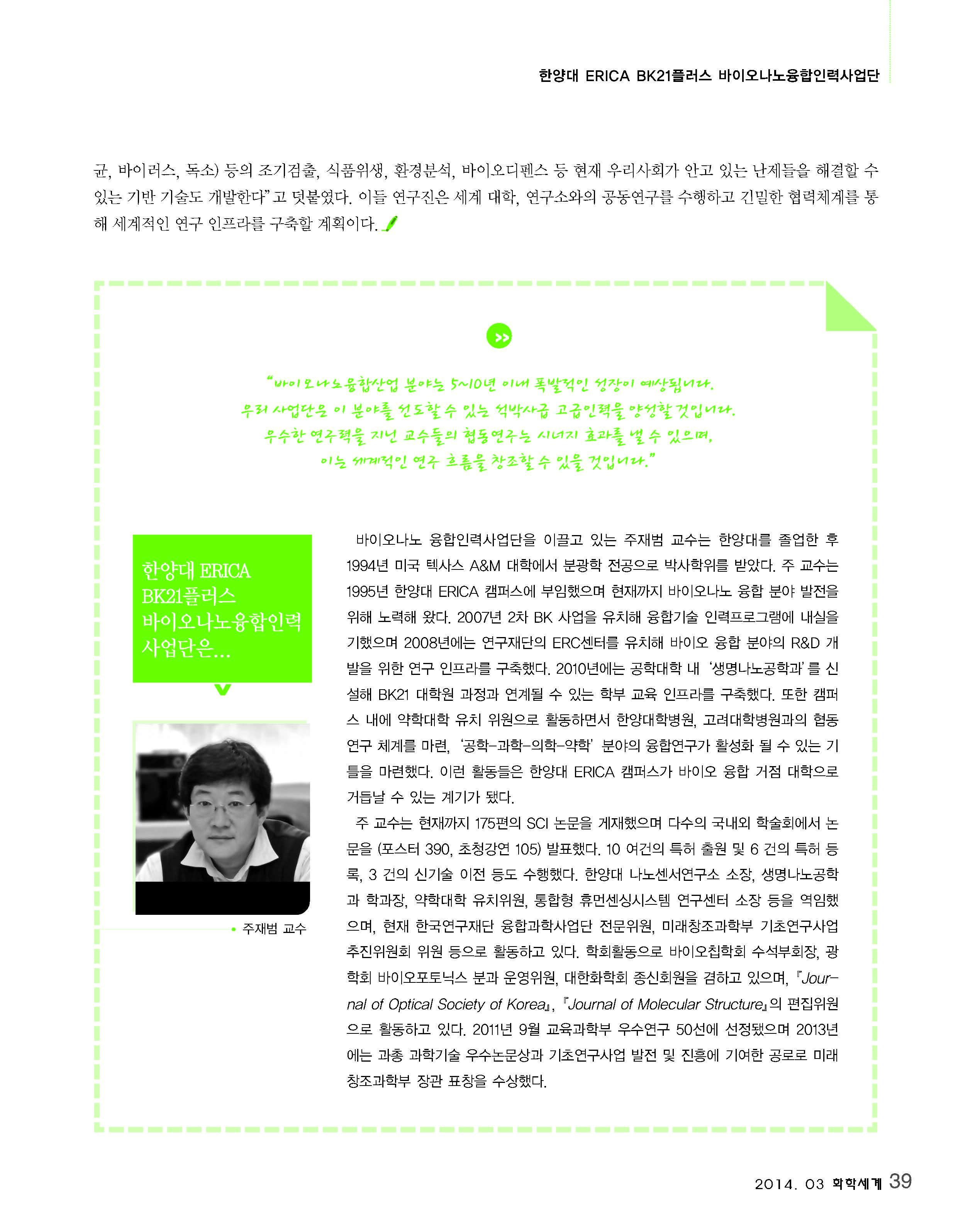 한양대학교바이오나노융합인력사업단_페이지_5.jpg