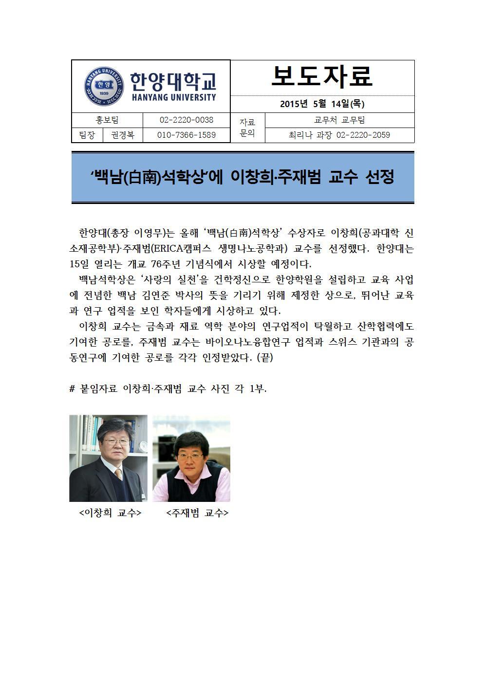 [보도자료]한양대_백남석학상에_이창희.주재범_교수001.jpg
