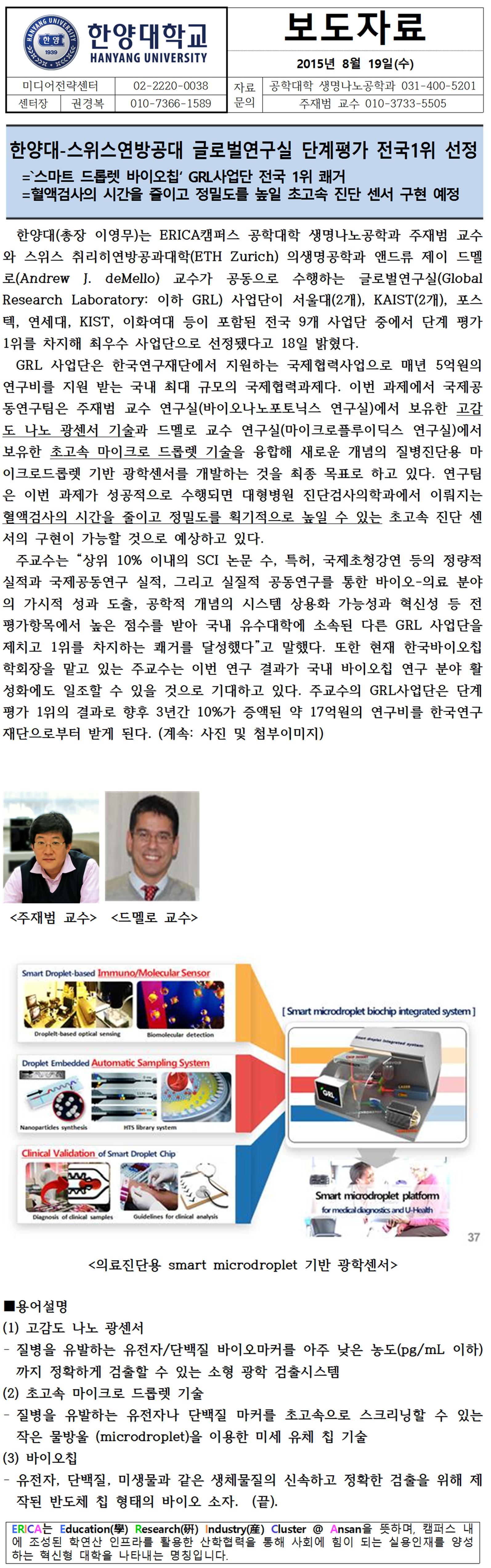 GRL 사업단 전국 1위.png